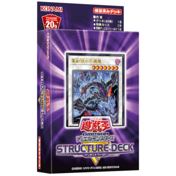 YGO - Structure Deck Display - Zombie Horde